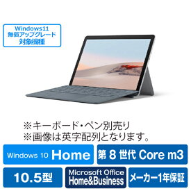 マイクロソフト Surface Go 2 LTE Advanced(m3/8GB/128GB) プラチナ TFZ-00011 [TFZ00011]【RNH】