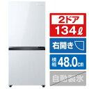 ハイセンス 【右開き】134L 2ドアノンフロン冷蔵庫 オリジナル パールホワイト HR-D1303 [HRD1303]【RNH】【AUPP】