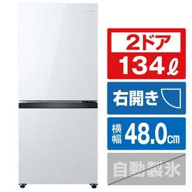 ハイセンス 【右開き】134L 2ドアノンフロン冷蔵庫 オリジナル パールホワイト HR-D1303 [HRD1303]【RNH】