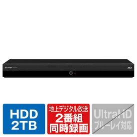 シャープ 2TB HDD内蔵ブルーレイレコーダー AQUOSブルーレイ ブラック 2BC20CW1 [2BC20CW1]【RNH】