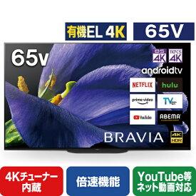 SONY 65V型4Kチューナー内蔵有機ELテレビ BRAVIA KJ-65A9G [KJ65A9G]【RNH】【SYBT】