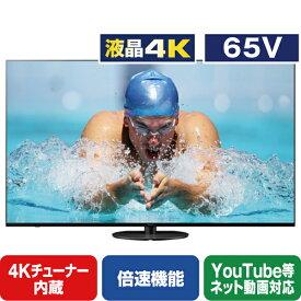 パナソニック 65V型4Kチューナー内蔵4K対応液晶テレビ VIErA TH-65HX900 [TH65HX900]【RNH】【JNMP】