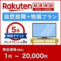 楽天あんしん延長保証(自然故障+物損プラン)商品価格1円〜20000円