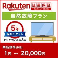楽天あんしん延長保証(自然故障プラン)商品価格1円〜20000円