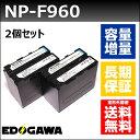 【送料無料】2個セット SONYソニー NP-F960/F970対応バッテリー【EDOGAWA】