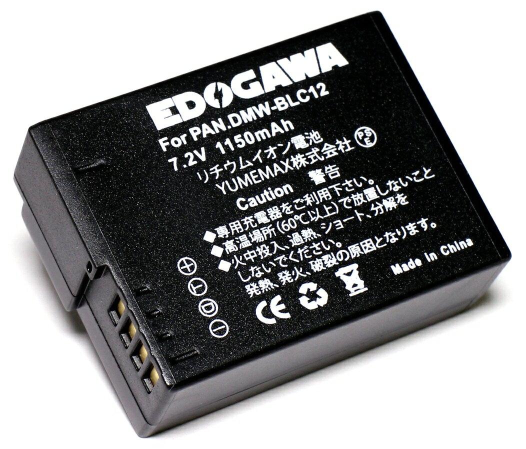 EDOGAWA Panasonic パナソニック DMW-BLC12 対応互換バッテリー DMC-FZ1000 DMC-GH2 DMC-G6 (ED-BAT)