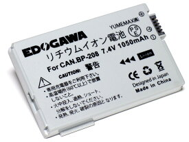 EDOGAWA CANON キャノン BP-208対応互換バッテリー iVIS HR10 DC50 DC200 DC22 / IXY DV S1 残量表示対応 (ED-BAT)
