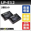 EDOGAWA 2個セット CANONキヤノン LP-E12 互換バッテリー