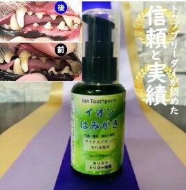 イオン犬はみがき30ml デンタルケア 口臭 歯石 汚れ 除去 無添加