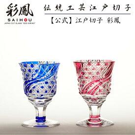 【公式】江戸切子 ペア冷酒杯 金赤・瑠璃 江戸切子彩鳳 篭目文様 懐石杯 ペア 木箱入り