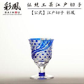 【公式】江戸切子 冷酒杯 江戸切子彩鳳 篭目文様 懐石杯 ルリ 木箱入り