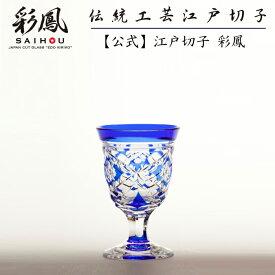 【公式】江戸切子 冷酒杯 江戸切子彩鳳 七宝四花菱文様 懐石杯 ルリ 木箱入り