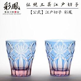 【公式】江戸切子 ペアグラス ブルー・ピンク 江戸切子彩鳳 七宝笹の葉文様 ミニオールド ペア 木箱入り