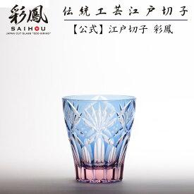 【公式】江戸切子 グラス ブルー・ピンク 江戸切子彩鳳 七宝笹の葉文様 ミニオールド ブルーピンク 木箱入り