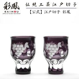 【公式】江戸切子 作家 紫 江戸切子彩鳳 葡萄文様 酒杯 ペア 木箱入り
