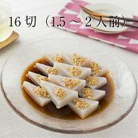江戸久寿餅(小)16切1.5人〜2人前
