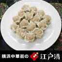 ◆◇エビ入りシウマイ(1箱15個入)◇◆昔ながらのシンプル焼売変わらぬ味でファン多数【yo-ko1014】