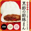 【黒酢の酢豚まん】