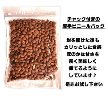 アーモンド素焼き500g送料無料業務用無添加無塩お試しナッツ
