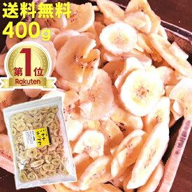 お買得SALE 月間約3000袋出荷中♪バナナチップス 400g 割れあり 送料無料 業務用 ドライフルーツ 訳あり ポイント消化 お試し