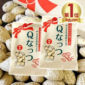 累計販売数250,000袋突破 Qナッツ 令和元年 千葉県やちまた産 新豆 高級感あるクラフト袋入り 落花生 殻付き 100g×2袋 全国送料無料 青空レストラン キューナッツ きゅうなっつ Qなっつ 八街