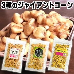 3種のジャイアントコーン 梅昆布 わさび 塩味 送料無料 業務用 ナッツ トウモロコシ お試し
