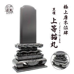 【無垢材使用】極上唐木位牌 -黒檀- 『上等猫丸』 名入れ1名分無料 高級品 4.0寸、4.5寸、5.0寸、5.5寸、6.0寸(総高20.9 - 28.9cm) 江戸草葉 - えどそうよう -