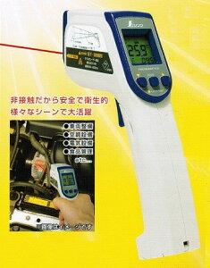 シンワ 73014 放射率可変式レーザーポイント機能付放射温度計 新品【プロ用からDIY、園芸まで。道具・工具のことならプロショップe-道具館におまかせ!】