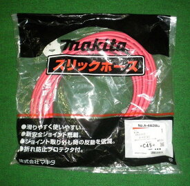 マキタ 高圧用スリックホ-ス φ6X10m A-46280 新品