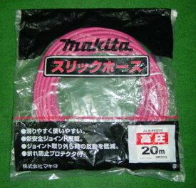 マキタ 高圧用スリックホース φ6X20m A-46296 新品