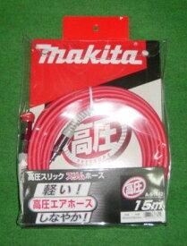 マキタ 高圧用スリックスリムホ-スφ4X15m A-51742 新品