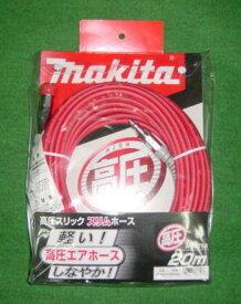 マキタ 高圧用スリックスリムホースφ4X20m A-51758 新品
