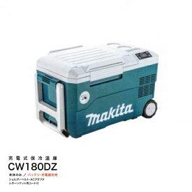 マキタ CW180DZ 充電式保冷温庫 本体のみ バッテリ・充電器別売 新品 マキタの18Vバッテリでどこでも冷やす・温める【プロ用からDIY、園芸まで。道具・工具のことならプロショップe-道具館におまかせ!】makita