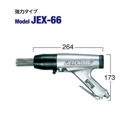 日東工器 空気式高速多針タガネ ジェットタガネ JEX-66 新品【プロ用からDIY、園芸まで。道具・工具のことならプロショップe-道具館におまかせ!】