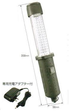 ハタヤ 充電式LEDハンドランプ LW-04 新品