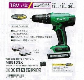 DIY マキタ M851DSX 18V振動ドライバドリル 新品