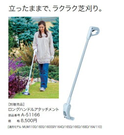 マキタ A-51166 芝生バリカン用ロングハンドルアタッチメント 新品
