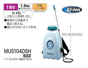 マキタ MUS104DSH 18V充電式噴霧器 タンク容量10L 新品