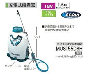 マキタ MUS155DSH 18V-1.5Ah充電式噴霧器 タンク容量15L 新品【プロ用からDIY、園芸まで。道具・工具のことならプロショップe-道具館におまかせ!】makita