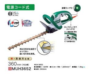 マキタ MUH3652 360mm生垣バリカン ヘッジトリマ 新高級刃仕様 100V 新品