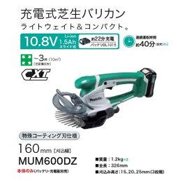 マキタ MUM600DZ 10.8V充電式芝生バリカン 特殊コ−テイング刃仕様 スライドバッテリ式 バッテリ・充電器別売 新品