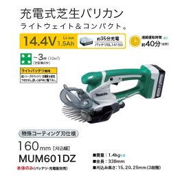 マキタ MUM601DZ 14.4V充電式芝生バリカン 特殊コ−テイング刃仕様 ライトバッテリ専用機 バッテリ・充電器別売 新品