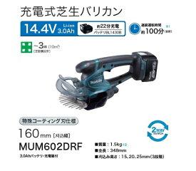 マキタ MUM602DRF 14.4V-3.0Ah充電式芝生バリカン 特殊コ−テイング刃仕様 新品