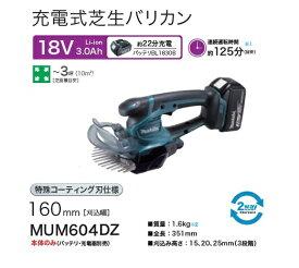 マキタ MUM604DZ 18V充電式芝生バリカン 特殊コ−テイング刃仕様 バッテリ・充電器別売 新品