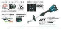マキタ18Vx2=36V充電式分割棹式スプリット草刈機MUX60DPG2M6.0Ah新品