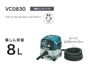 マキタ VC0830 粉塵専用 電動工具接続専用 集塵機 集じん容量8L 新品【プロ用からDIY、園芸まで。道具・工具のことならプロショップe-道具館におまかせ!】makita