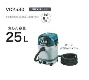マキタ VC2530 粉塵専用 電動工具接続専用 集塵機 集じん容量25L 新品【プロ用からDIY、園芸まで。道具・工具のことならプロショップe-道具館におまかせ!】makita