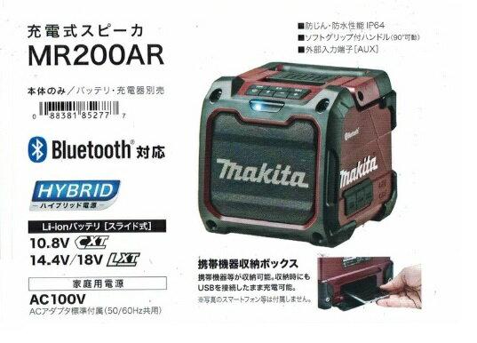 マキタ MR200AR Blutooth対応 100V・充電兼用スピ−カ バッテリ・充電器別売 オ−センテイックレッド 新品
