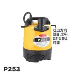マキタ 水中ポンプ P253 吐出量100L/min 新品