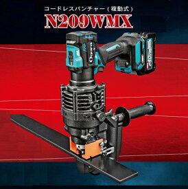 オグラ N209WMX 40Vmaxコードレスパンチャー 携帯油圧式 複動式 軟鋼φ20/板厚9tの穴あけがさらにパワフル 新品 代引き不可 N209WMX